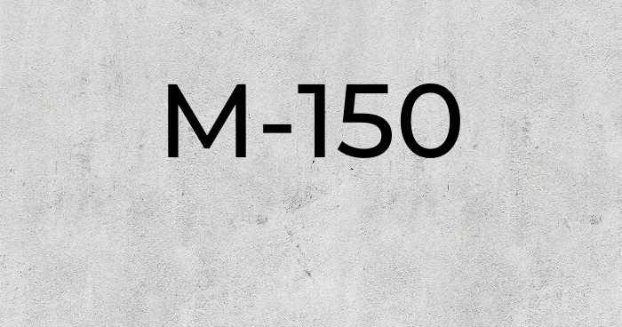 Бетон В10 (M150)